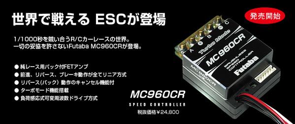 Mc960cr